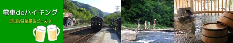 電車deハイキング!登山後は温泉&ビール♪